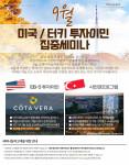국제이주공사가 미국·유럽 투자이민 9월 세미나를 진행한다