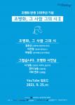 경기도 문화의 날 '조병화, 그 사람 그의 시' 포스터