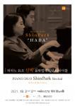 피아노 듀오 신박의 음반 발매 기념 리사이틀 포스터