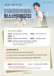 군포시청소년재단 인권경영위원회 청소년위원 모집 포스터