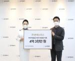 본에스티스가 사단법인 글로벌쉐어에 4억3000만원 상당의 화장품을 기부했다