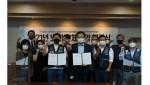 한국보건복지인력개발원은 2021년 노사 단체협약을 체결했다