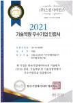 스킨사이언스 '2021 기술역량 우수기업 인증서'