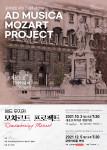 에드 무지카 'Remembering Mozart' 연주 포스터(출처: 마스트 미디어)