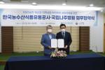 왼쪽부터 윤보현 국립나주병원장과 김춘진 한국농수산식품유통공사 사장이 업무 협약을 맺고 기념촬영을 하고 있다
