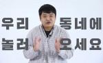 배우 고규필이 유나인체인지 '우리 동네에 놀러 오세요' 홍보영상에 재능기부로 참여했다