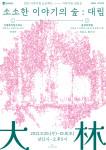 소소한 이야기의 숲 : 대림展 포스터