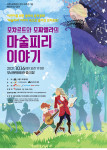 '모차르트와 모짜렐라의 마술피리 이야기' 공연 포스터
