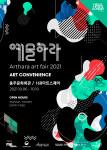 '2021 예술하라' 포스터