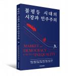 신간 '불평등 시대의 시장과 민주주의' 표지