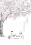 2021 경기도 독서의 달 포스터