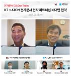 아톤이 KT와 전자 문서 사업 분야 전략 파트너십 협약을 체결했다