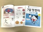 이지스에듀가 출간한 '7살 첫 한자–기초 한자 1, 2권'