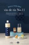 아티제가 한강주조와 컬래버로 막걸리 마카롱 컬렉션 '빈드리즈 넘버 일레븐'을 출시했다