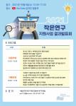 서울연구원이 진행하는 2021년 '작은연구' 지원사업 결과 발표회 포스터