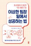 카스파르 프뢸리히 지음·류동수 옮김, 292쪽, 1만5000원