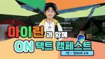 캠페스트 홈페이지를 소개하는 홍보대사 마이린