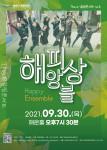 The-e 끌림 콘서트 음악극 '응답하라 학창시절' 포스터