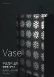현상화 개인전 'Vase' 展 포스터