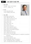 제15대 한국법무보호복지공단 최운식 이사장 약력
