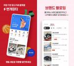 브랜드와 카테고리를 중심으로 전면 개편한 번개장터 앱