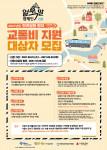 한국화이자제약 2021년 희귀질환 환자 교통비 지원사업 참여 안내 포스터