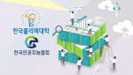 한국인공지능협회와 한국폴리텍대학이 인공지능 산업계 이끌 청년인재를 육성한다