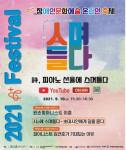 '詩, 피아노 선율에 스며들다' 포스터