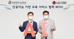 왼쪽부터 LG CNS D&A 사업부장 김은생 부사장과 인천시교육청 도성훈 교육감이 협약식에서 기념 촬영을 하고 있다