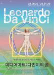 레오나르도 다빈치 미디어아트전 포스터