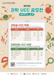 제15회 LG사이언스랜드 과학 UCC 공모전 포스터