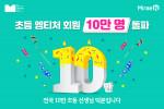 미래엔의 교수활동 지원플랫폼 '초등 엠티처'가 회원수 10만 명을 돌파했다