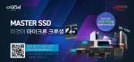 대원씨티에스가 'MASTER SSD, 이것이 마이크론 크루셜25(이오)' 이벤트를 진행한다