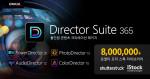 멀티미디어 소프트웨어 개발사 CyberLink Corp.가 새로운 버전의 '디렉터 패밀리 2021'를 출시했다