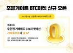 포블게이트가 BTC마켓 오픈 기념 거래 수수료 무료 이벤트를 진행한다