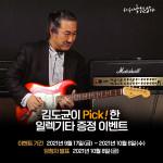 낙원악기상가가 '김도균이 PICK한 일렉기타 증정 이벤트'를 진행한다