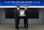왼쪽부터 미래엔 신광수 대표와 KRI 한국기록원 김덕은 원장이 인증서 수여식에서 기념 촬영을 하고 있다