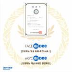 컴트루테크놀로지가 자체 개발한 인공지능 얼굴 인식 알고리즘 성능이 한국인터넷진흥원에서 바이오 인식 인증을 99.9% 인식률로 획득했다