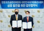 왼쪽부터 박노준 대한민국국가대표선수협회 회장과 하태식 한돈자조금 위원장이 업무 협약을 맺고 기념촬영을 하고 있다