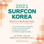 서프콘코리아 2021 배너 정방형