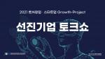 전남정보문화산업진흥원과 전남VR·AR제작거점센터가 벤처창업·스타트업 Growth-Project 선진기업 토크쇼를 개최했다