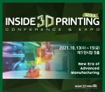 하비스탕스가 '2021 인사이드 3D프린팅 컨퍼런스&엑스포'에 참가한다