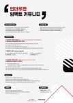 언더우먼 임팩트 커뮤니티 포스터