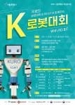 제12회 K로봇대회 with 로빛 포스터