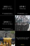 레이지 소사이어티가 국군의 날 캠페인을 실시한다