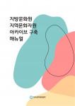 한국문화원연합회이 발간한 '지방문화원 지역문화자원 아카이브 구축 매뉴얼' 표지