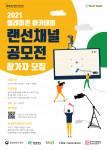 2021 플레이콘 랜선채널 공모전 참가자 모집 포스터
