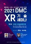 '2021년 제5회 DMC XR기술 세미나' 웹 포스터