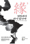 '緣, 평창에서 다시 민나다-차강 박기정·무위당 장일순' 전 포스터