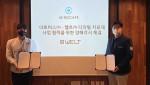 왼쪽부터 아토머스 김규태 대표와 웰트 강성지 대표가 역삼동 마루180에서 디지털 치료제 사업 협력을 위한 협약서에 서명한 뒤 들어보이고 있다